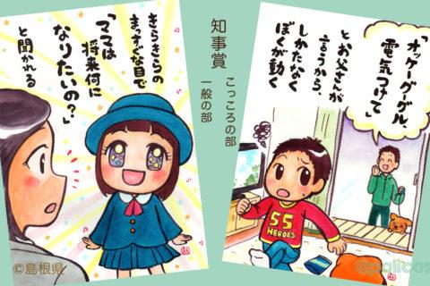 ほっこり家族ポエムの挿絵イラスト制作・島根県「ことのは大賞」