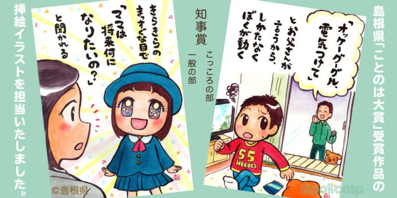 ほっこり家族ポエムの挿絵制作・島根県「ことのは大賞」