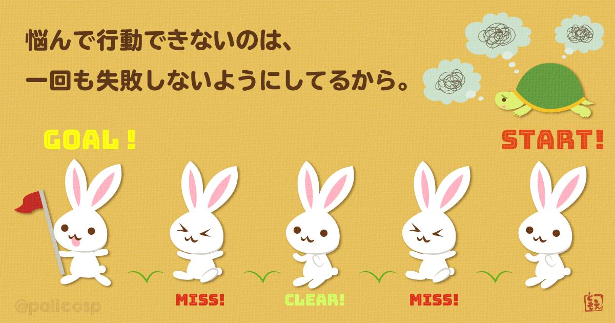 ウサギとカメのイラスト
