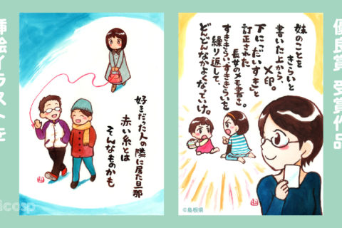 ほっこり家族ポエムの挿絵イラスト制作・島根県「ことのは大賞」優良賞版