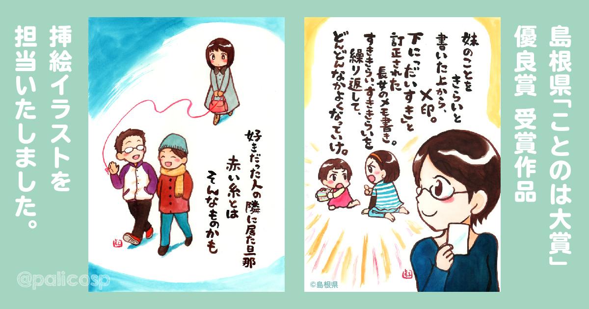 島根県「ことのは大賞」受賞作品・挿絵イラスト担当