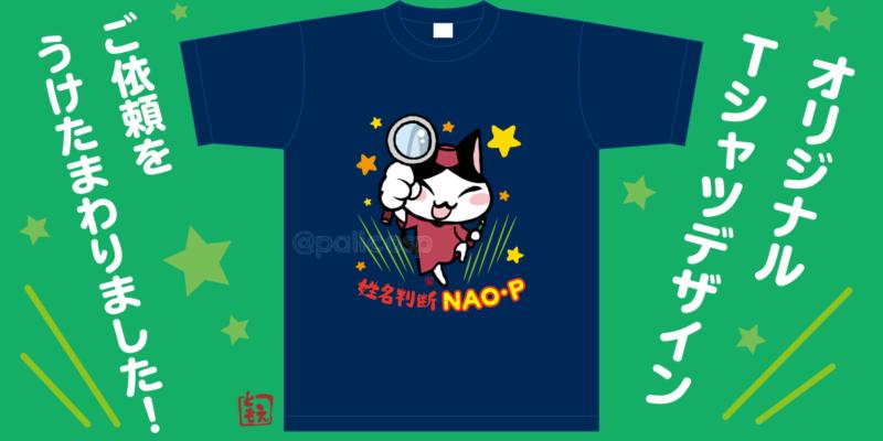 オリジナルTシャツ(猫)デザイン制作