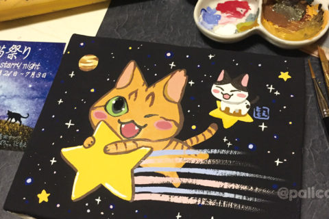 企画展「星月夜の猫祭り」作品出展(猫の額@高円寺)