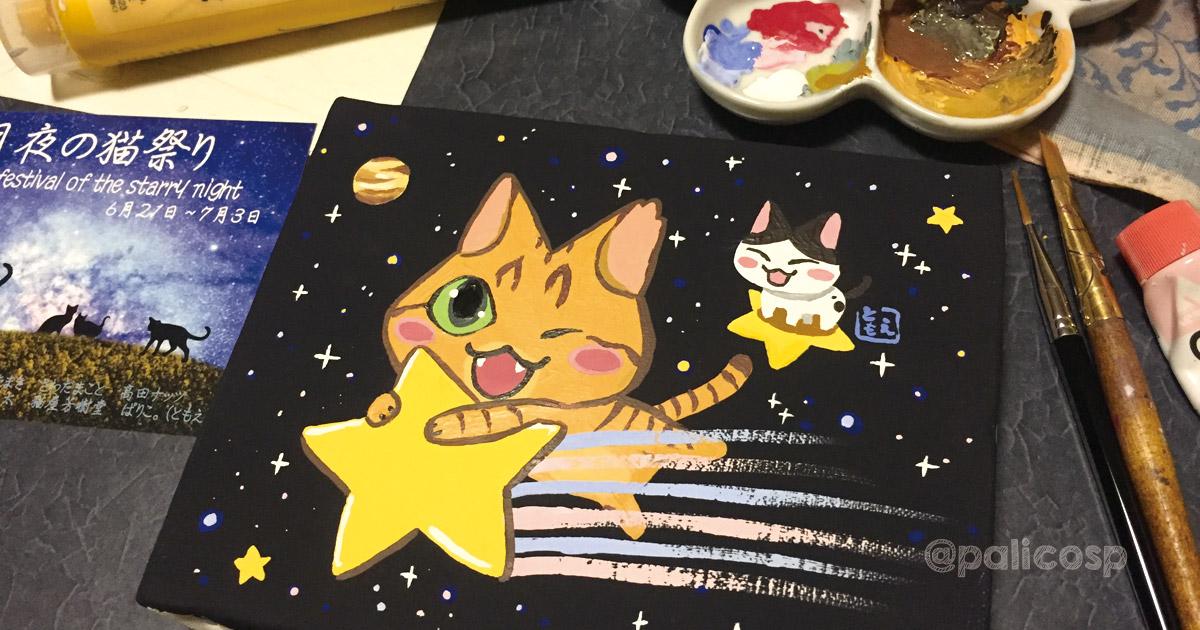 【高円寺/猫の額】星月夜の猫祭り・出店告知