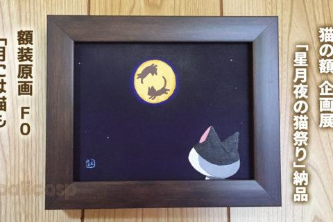 企画展「星月夜の猫祭り」猫イラスト額装原画2点