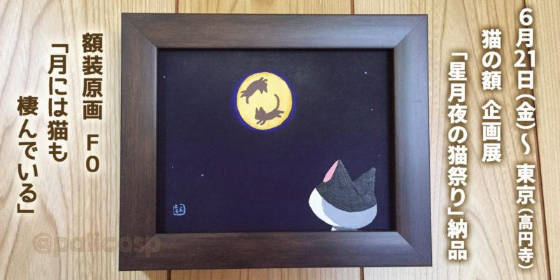 猫イラスト額装原画「月には猫も棲んでいる」