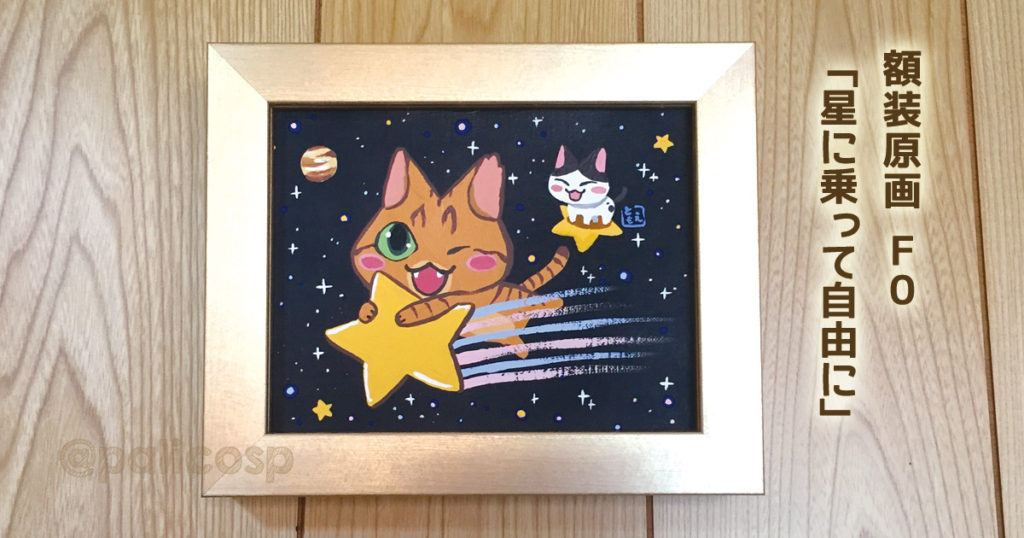 猫イラスト額装原画「星に乗って自由に」