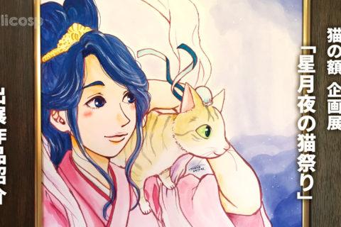 企画展「星月夜の猫祭り」人物イラスト額装原画紹介