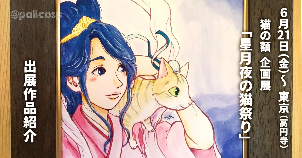 高円寺・猫の額「星月夜の猫祭り」出展作品