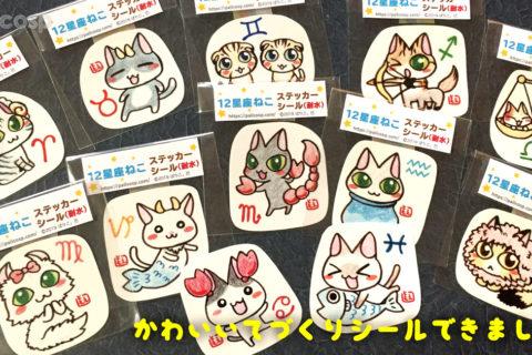 12星座猫ステッカーシール「星月夜の猫祭り」で販売中!