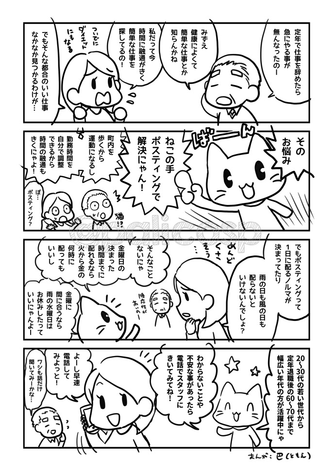 4コマ漫画ラフ