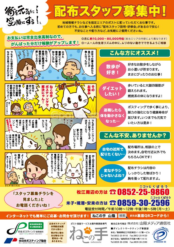 「ねこの手」広告デザイン&漫画制作