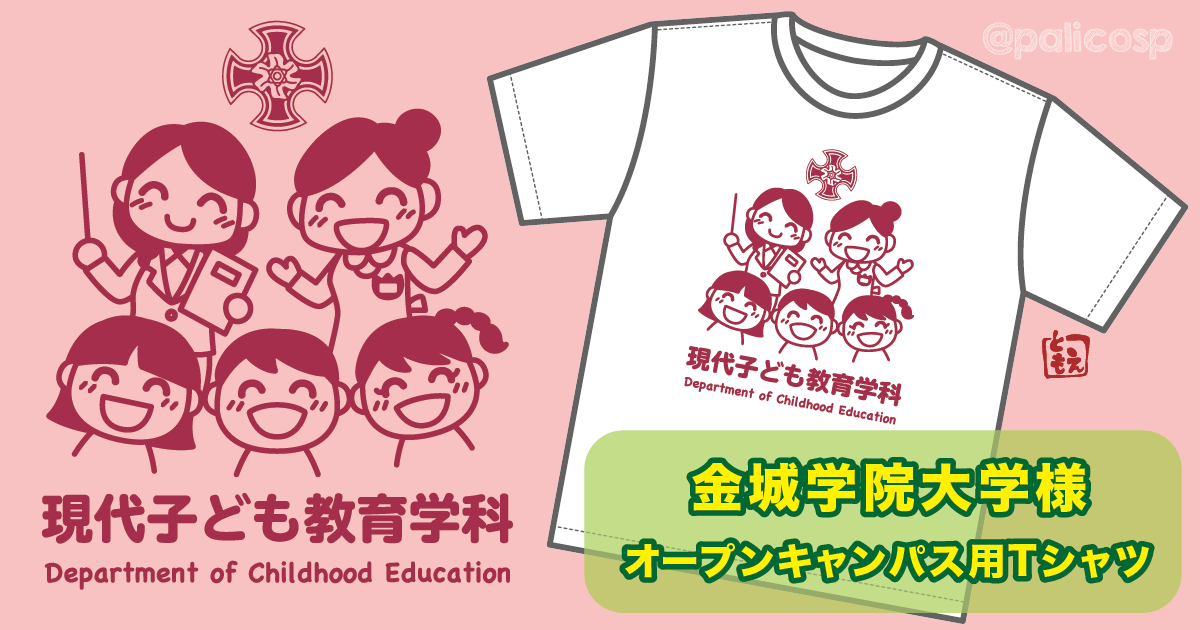 Tシャツデザイン制作|女の子イラスト|金城学院大学様