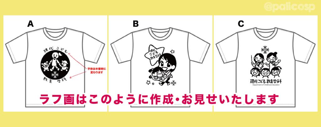 Tシャツデザイン・ラフ画