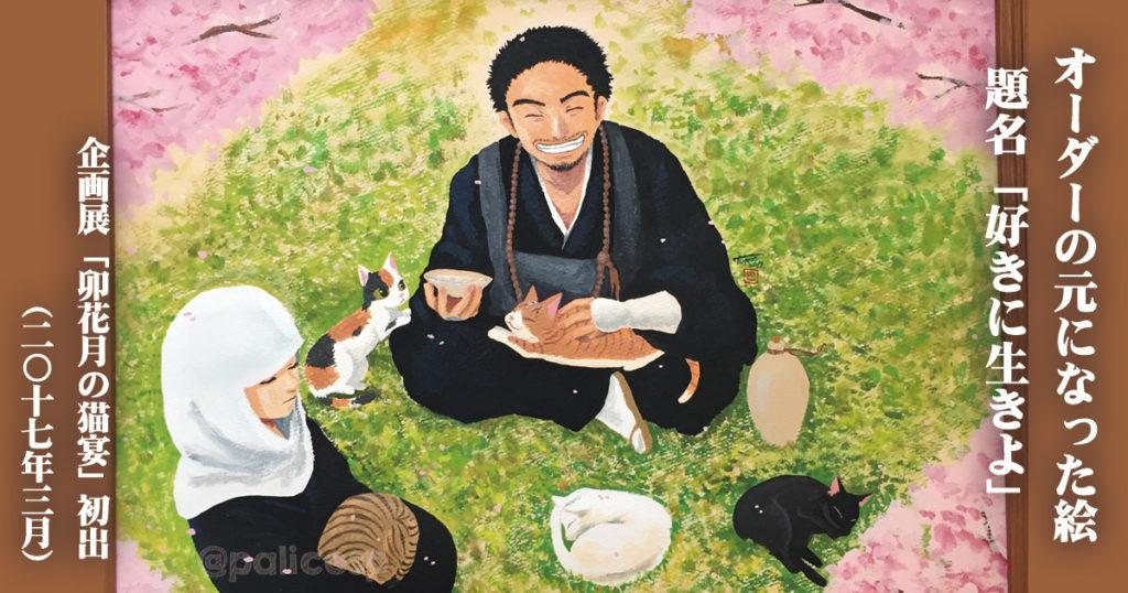 額装イラスト(アクリル絵画)「好きに生きよ」|卯花月の猫宴