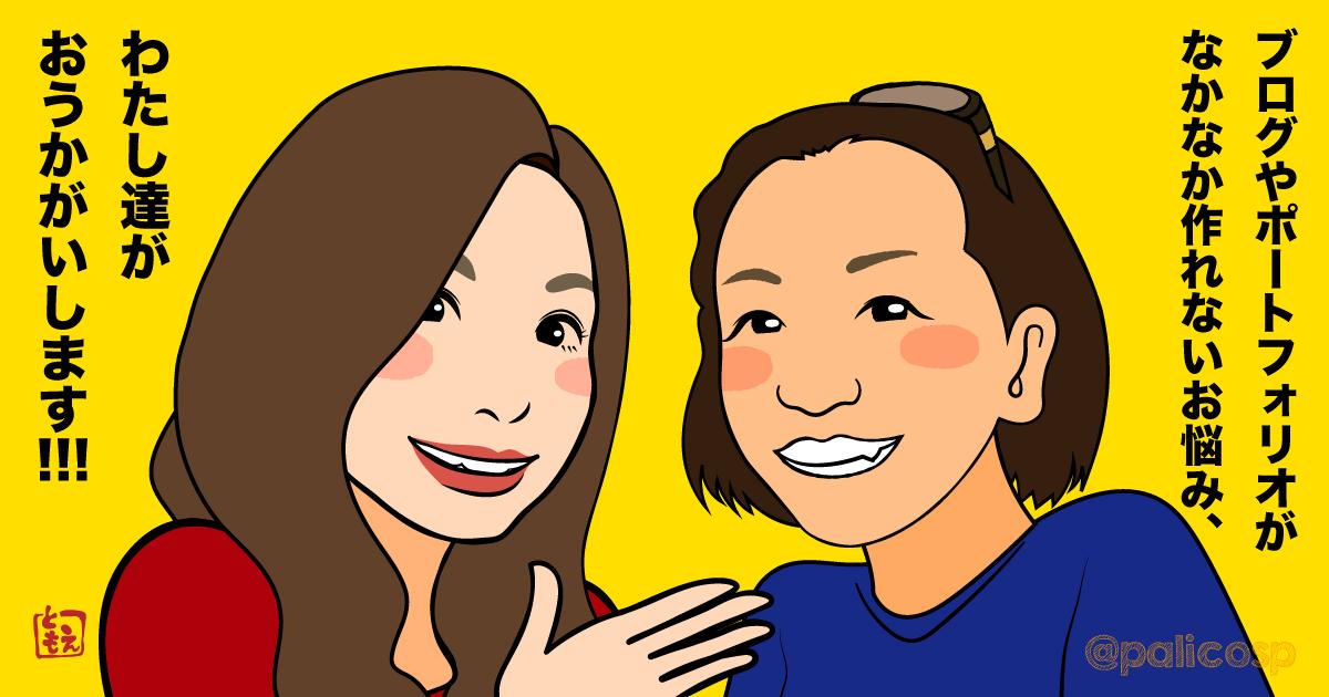 ブログ・ポートフォリオ解説代行オプション|女性のイラスト