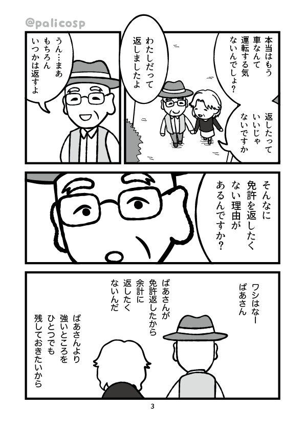 もうずっと車を運転していないのに免許返納しないおじいちゃんの漫画3ページ目