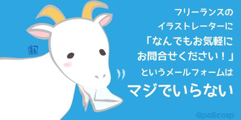 フリーランスイラストレーターに何でもメールフォームは要らない|紙を食べるヤギのイラスト