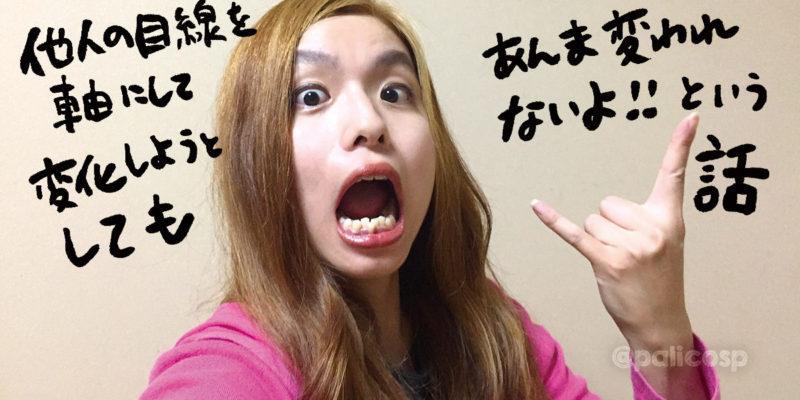 金髪にしましたという写真|巴(ぱりこ。)