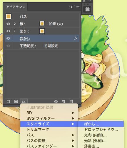 Adobe Illustrator|塗りにぼかしを入れる方法