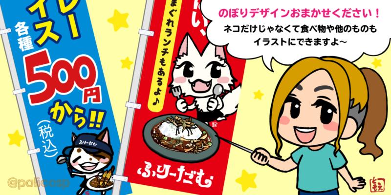 のぼりデザイン作成|オリジナル|猫・料理イラスト