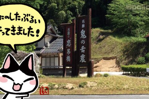 鬼の舌震(島根県/奥出雲町)|アーティスト・デートおすすめスポット