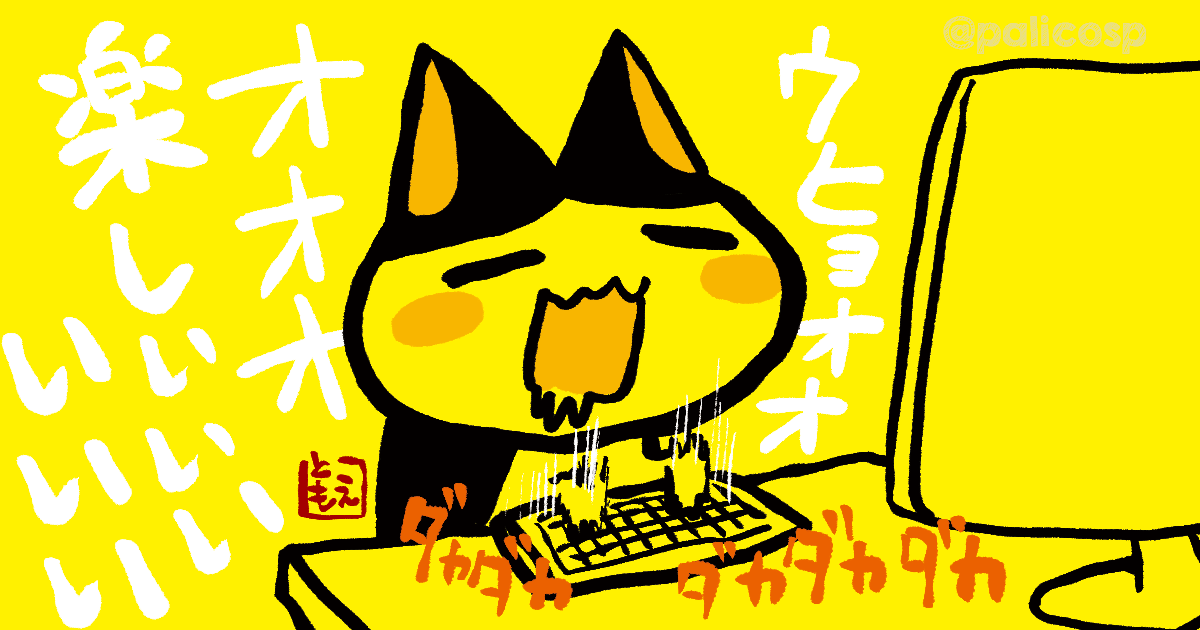 キーボードを叩く猫のイラスト