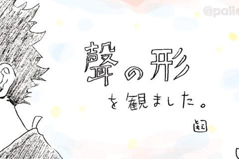 アニメ映画「聲の形」ネタバレなし感想