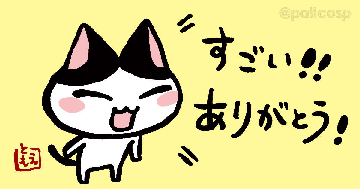 賞賛と感謝する猫のイラスト
