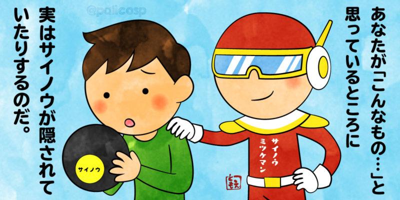 困る・悩む少年とヒーローのイラスト