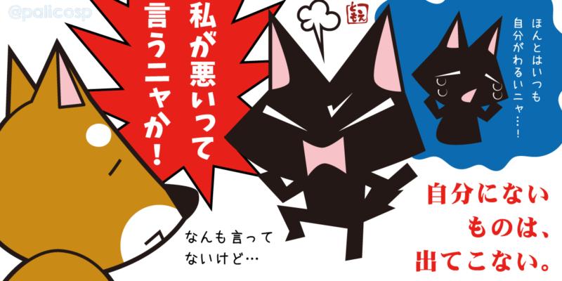 怒る猫とあきれる犬のイラスト
