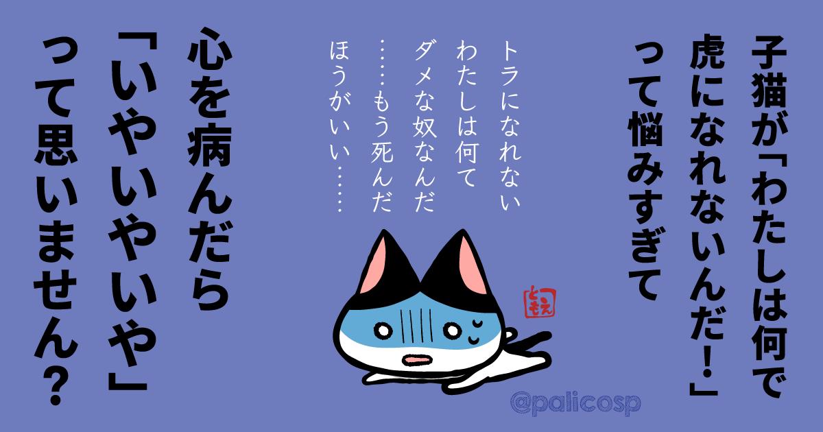 悩む(心を病む)猫のイラスト