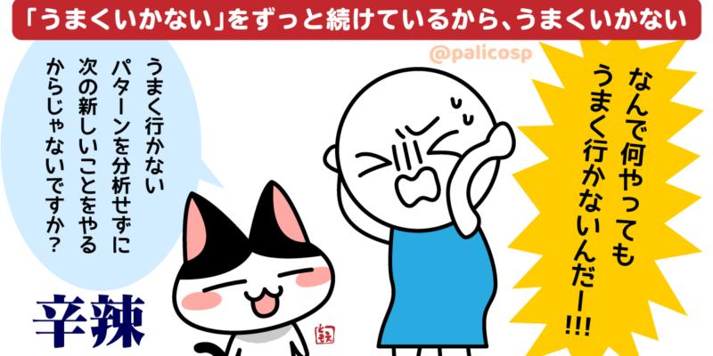 うまく行かない人と、辛辣な猫のイラスト