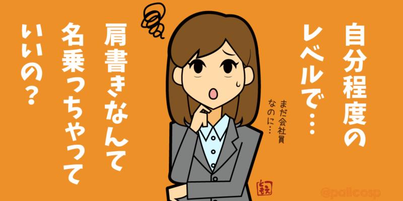 好きなことを仕事にしたいなら、まず肩書きを名乗る|悩む会社員女性・OLのイラスト