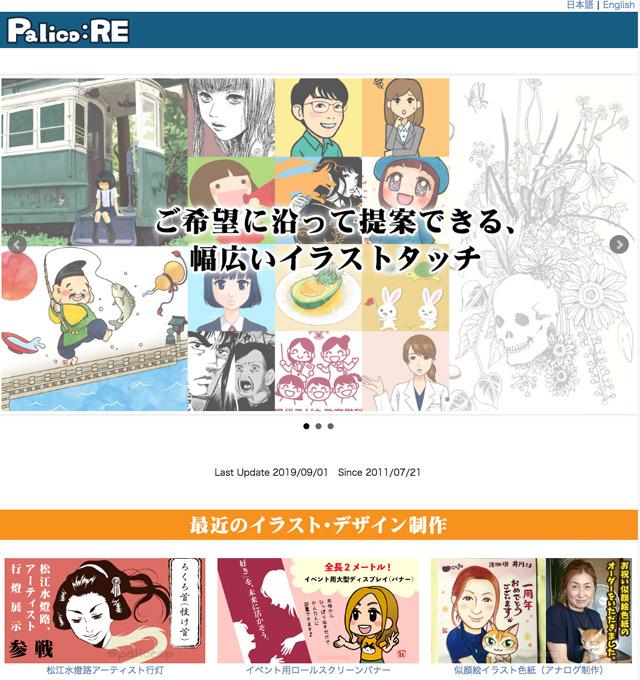 ポートフォリオサイトのトップページ