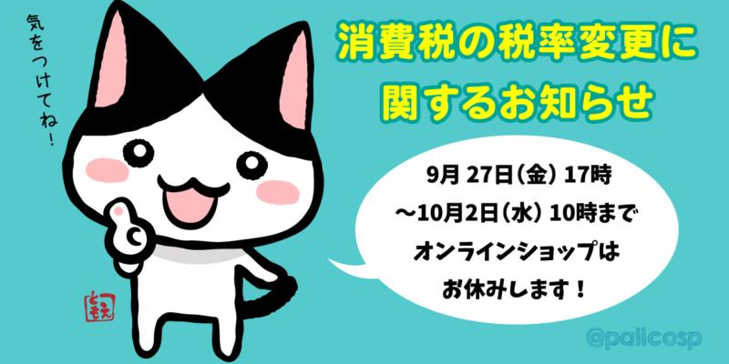消費税の税率変更に関するお知らせ|お知らせする猫のイラスト