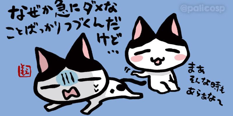 落ち込む猫となぐさめる猫のイラスト