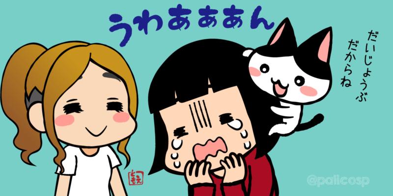 境界性パーソナリティ障害の女性をなだめる猫のイラスト