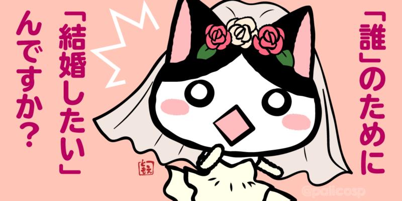 ウエディングドレスを着る猫のイラスト