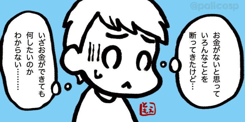 「お金がない」が口癖の男性のイラスト