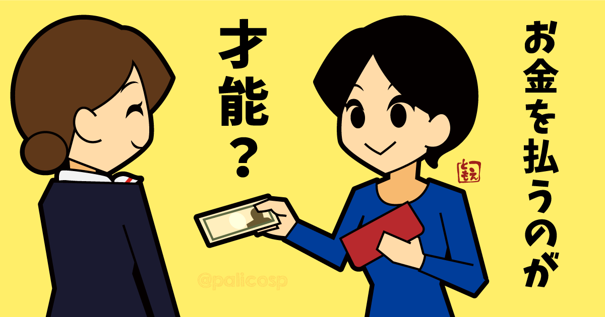 お金を支払う女性のイラスト