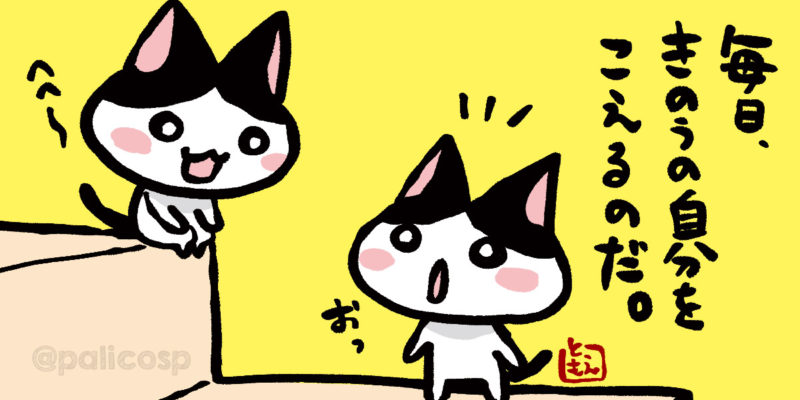 昨日の自分と今日の自分|かわいい猫のイラスト