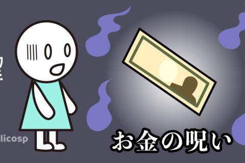 お金の問題は、自分の中にある「親の無意識の呪い」で起こる
