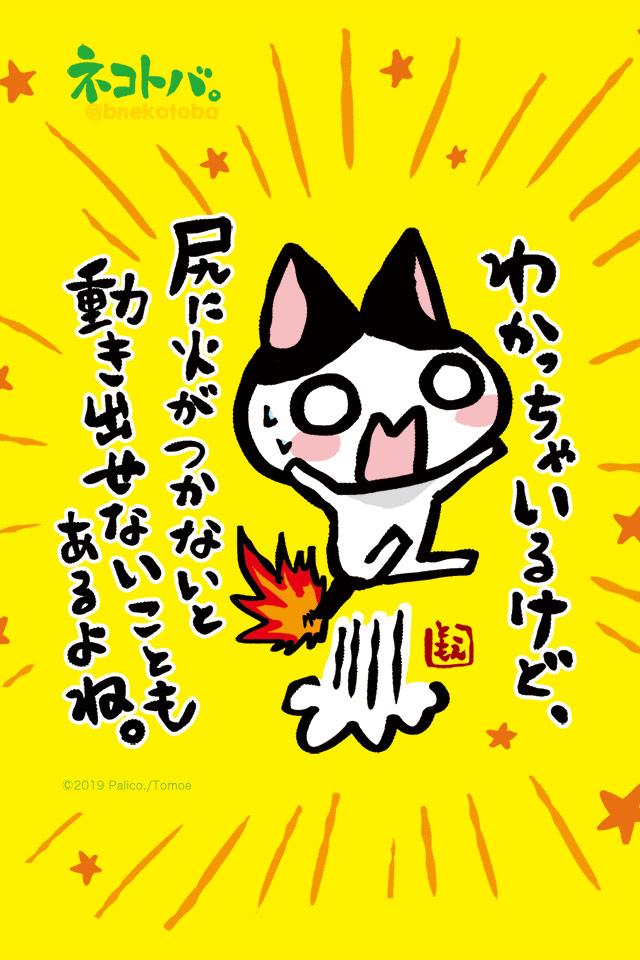 尻に火がつかないと動けない猫のイラスト