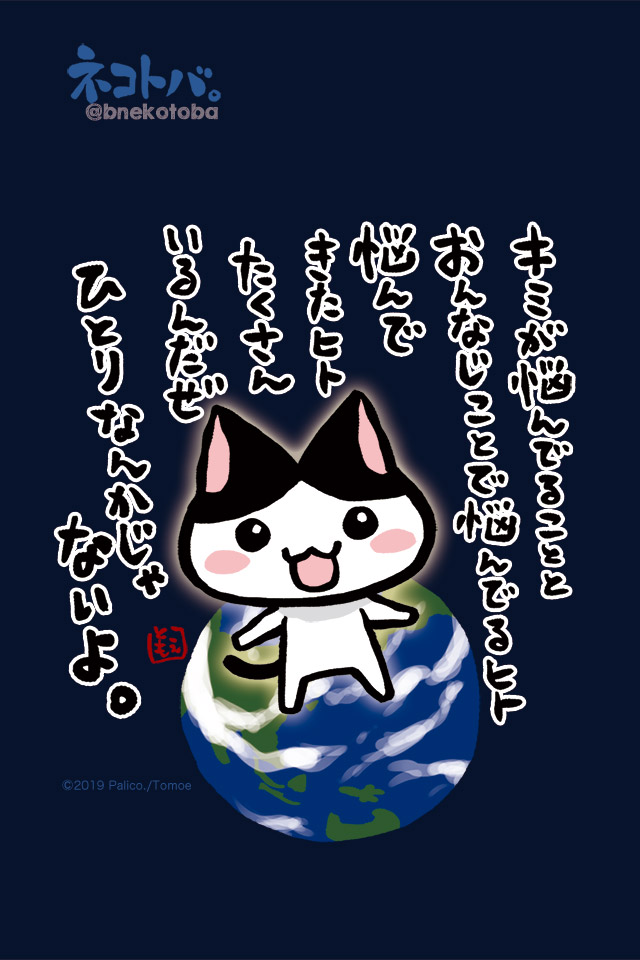 猫と地球のイラスト|ネコトバ。408