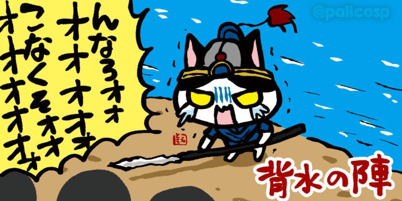 背水の陣の猫イラスト