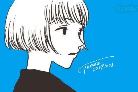 「椎名林檎2世」から「人は自分が見ようと思った世界しか見ていない」と思った話