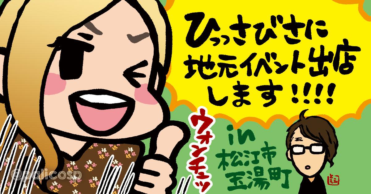 久しぶりに島根県のイベントへ出店します