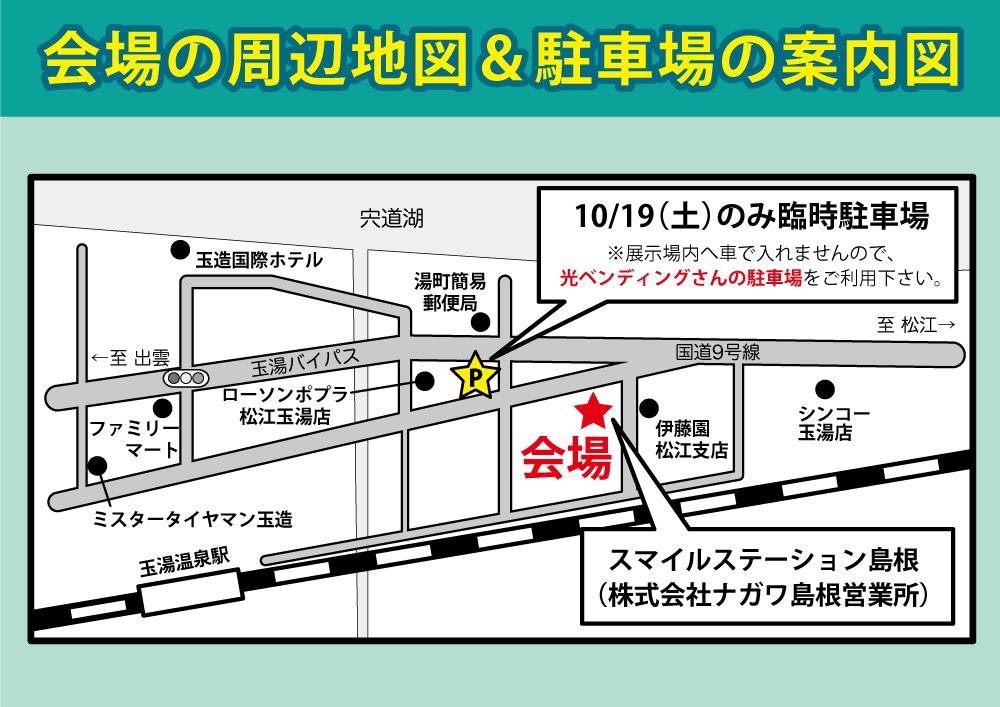 株式会社ナガワ島根営業所・イベント中の駐車場地図