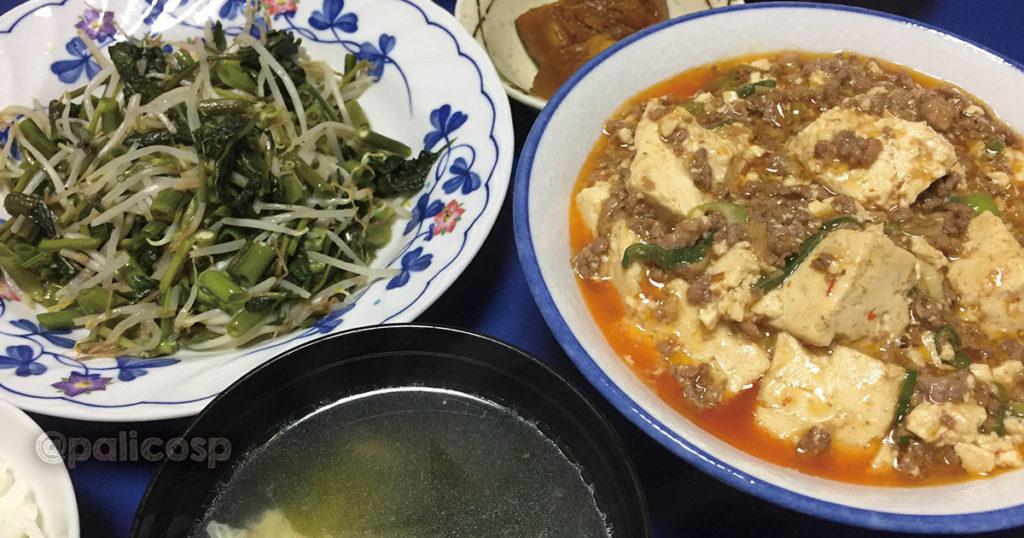 ある日の夕飯・麻婆豆腐の写真